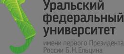 Институт естественных наук и математики (ИЕНиМ) УрФУ