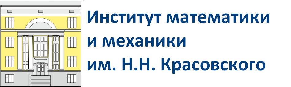 ИММ УрО РАН